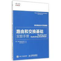 路由和交换基础实验手册(思科网络技术学院教程) 美国思科网络技术学院 译者:思科系统公司
