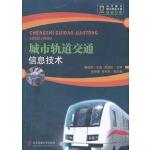 城市轨道交通信息技术(电子书)