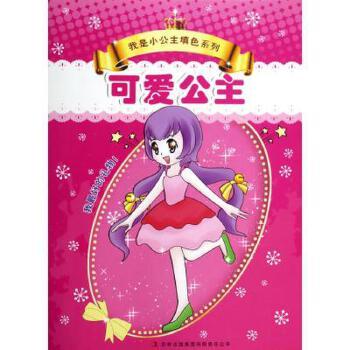 可爱公主/我是小公主填色系列 绘画:项兰//黄星澜 正版少儿书籍 吉林