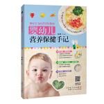 婴幼儿营养保健手记