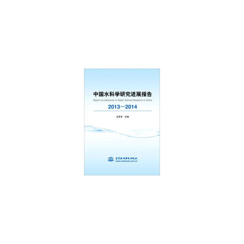 正版促销中dg~中国水科学研究进展报告 9787517033349 左其亭 中国