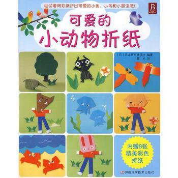 可爱的小动物折纸 幼儿小手工 童书 儿童折纸 手工折纸书 绘本