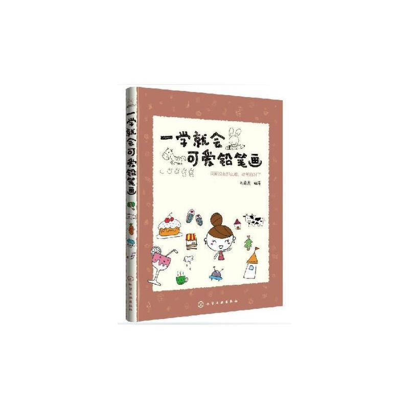 正版一学就会可爱铅笔画(刘盈盈编著)绘画教程书籍色铅笔绘制技法自学