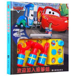 赛车总动员-欢迎加入维修组 修车游戏故事书