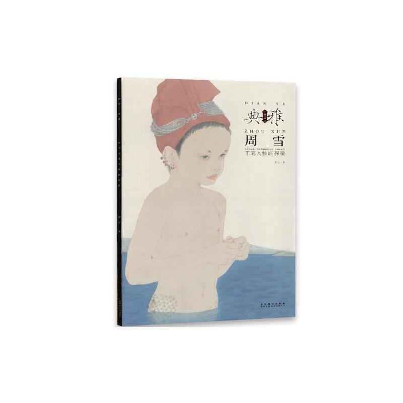 画境·典雅—周雪工笔人物画探微工笔画细笔画中国画技法人物画美术