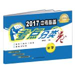2017中考必备【考点分类卷】化学