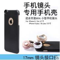 【支持礼品卡】XFY 苹果iPhone6s plus镜头手机壳 17mm镜头壳外接镜头拍照套