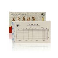 成文厚 予式-25-2 记账凭单 记帐凭单 120*210mm 手写记账单据