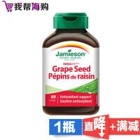 加拿大健美生Jamieson 葡萄籽浓缩复合片 60片 抗氧化 原花青素 香港直邮