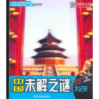(环球博览)中国未解之谜大记录