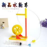 儿童科学实验教具幼儿园益智玩具物理科技小制作发明水轮车组装