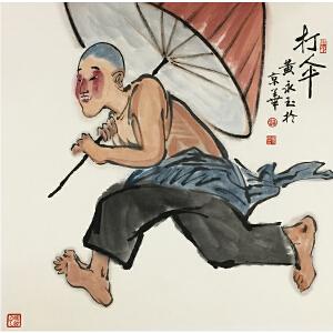 黄永玉《打伞》著名画家