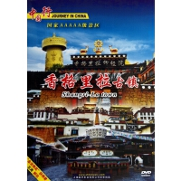 DVD香格里拉古镇