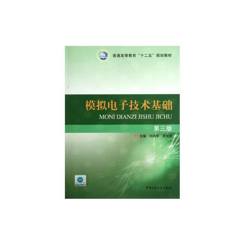 模拟电子技术基础(第3版普通高等教育十二五规划教材) 刘润华//任旭虎
