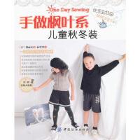 10402手做枫叶系:儿童秋冬装 日本靓丽社,孙翠翠 9787506477994
