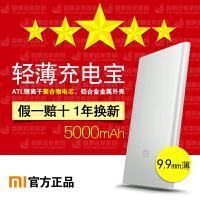 北京现货小米官网 薄移动电源5000mah毫安红米4手机充电宝通用