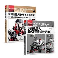 乐高机器人EV3程序设计艺术+乐高机器人EV3创意实验室套装2本机器人机械结构搭建技术书乐高机器人制作教程书服务机器人.