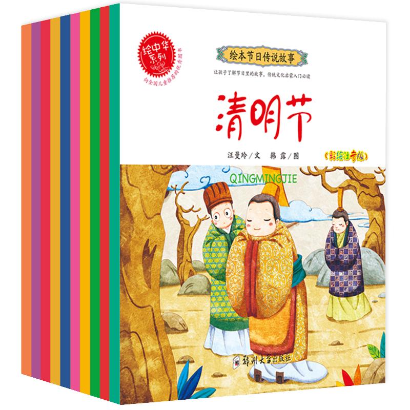 幼儿园图书4-5-7岁 清明节古代传说 过年啦绘本