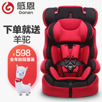 【支持礼品卡】感恩(Ganen)儿童安全座椅 婴儿宝宝汽车车载坐椅 9个月-12岁 GN-E旅行者