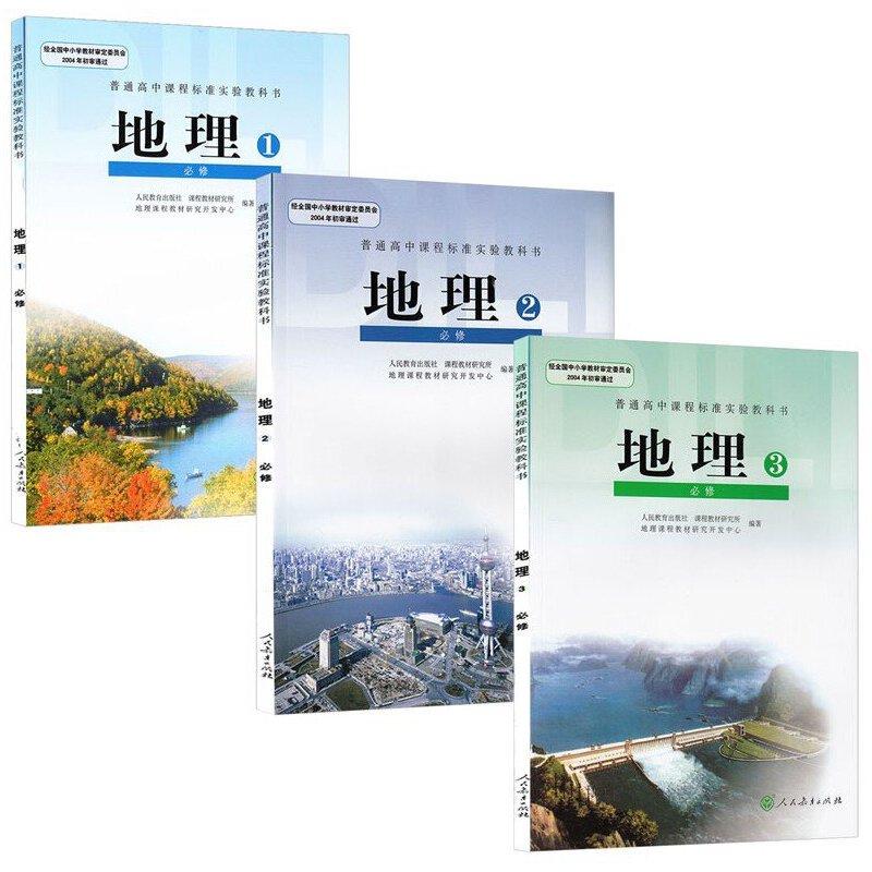 3课本教材教科书高中地理必修一二三暂(zx)k新课标