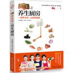 《养生堂之养生厨房》(2016年度大众喜爱的50种图书)