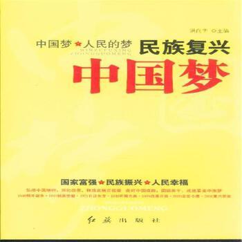 民族复兴中国梦( 货号:750512625) 北京新华书店官方旗舰店 品牌承诺