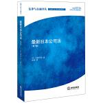 最新日本公司法(第7版)