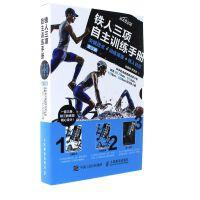 铁人三项自主训练手册-(全三册)