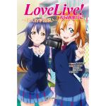 Love Live!校园偶像日记.:秋天的学园祭
