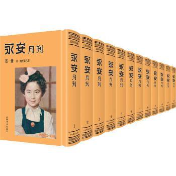永安月刊(全12册)