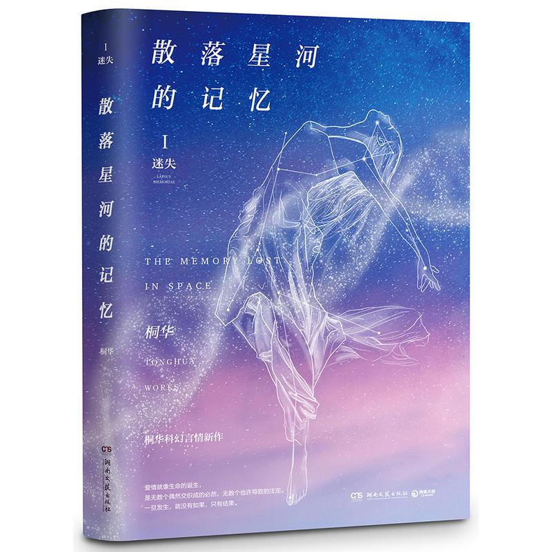 散落星河的记忆1:迷失(印章版+人物卡)桐华科幻言情新作,新书微博话题超3000万,话题、口碑双高的年度热门小说。在基因决定生死的未来世界,寻找至死不渝的爱情。随书附赠限量版主角明信片。