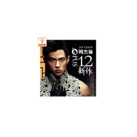 正版音乐 周杰伦 2012新专辑 正版CD 赠精美礼品