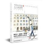 100の东京大人味发现(半年8刷,台湾最新最火东京旅游指南)