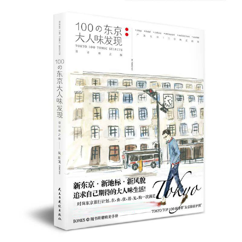 100の东京大人味发现超文艺、超时尚、很全面的东京旅游指南!台湾销售超火!从文化和设计角度深度解读东京,并提供完美的游览、住宿和美食攻略!