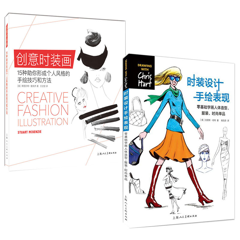 时尚单品 服装设计书籍教程 效果图 自学时装设计手绘 完全表现技法
