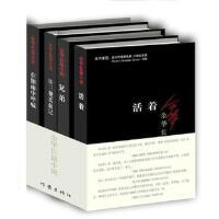 BX 余华经典小说4册 活着 兄弟 许三观卖血记 在细雨中呼喊 共4册 余华长篇小说作品精选全集 余华经典代表作品