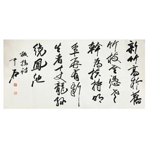 欧阳中石 《板桥诗》中国书协顾问