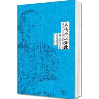 【全新正版T】 林语堂精装集:人生不过如此