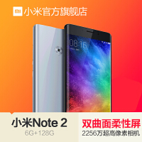 Xiaomi/小米 小米note2 64G 双曲面柔性屏智能商务手机官方旗舰店