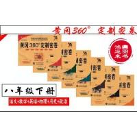 2017版黄冈360定制密卷 八年级下册语文+数学+英语+历史+政治+物理 人教RJ版 全套6本