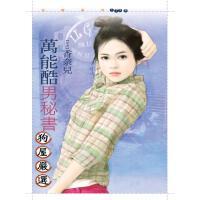 酷男秘书【严选爱情主题书】(电子书)