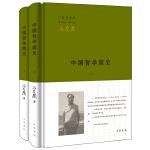 中国哲学简史(全2册)(三松堂全集)