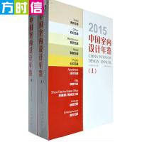 2015中国室内设计年鉴(套装上下册)酒店 商业空间 住宅别墅 样板间售楼处室内设计书