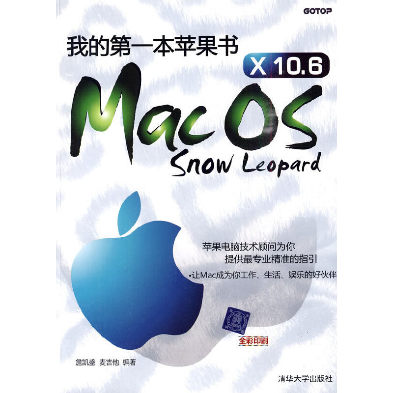 我的第一本苹果...