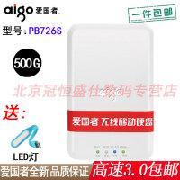 【支持礼品卡+包邮】爱国者aigo PB726S 500G 无线移动硬盘 PB726升级版 高速USB3.0 充电宝 wifi无线路由器 移动电源