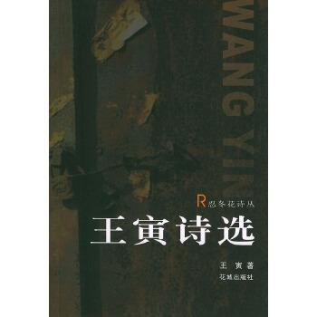 王寅诗选——忍冬花诗丛