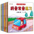 3-6岁宝宝学说话(共8册)