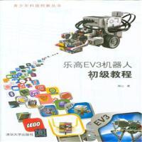 乐高EV3机器人初级教程( 货号:730237335)