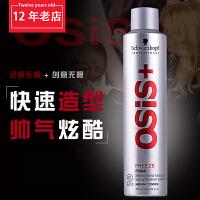 施华蔻发胶喷雾定型干胶男士女士定型水头发蓬松发胶干胶头发造型