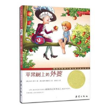 苹果树上的外婆老师推荐儿童读物7-10岁国外漫画故事书儿童纯美阅读一